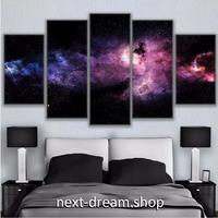 【お洒落な壁掛けアートパネル】 5点セット 星 惑星 夜空 絵画 ブラック ファブリックパネル インテリア m04797
