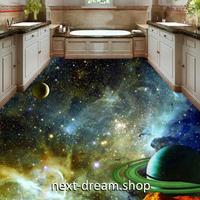 3D 壁紙 1ピース 1㎡ 床用 宇宙風景 銀河系 星空 DIY リフォーム インテリア 部屋 寝室 防湿 防音 h03507