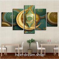 【お洒落な壁掛けアートパネル】 5点セット イスラム モスク ラマダン 緑&金 ファブリックパネル インテリア m04815