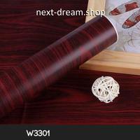 壁紙 45×500cm 木目模様 レッドブラウン 赤茶色 DIY リフォーム インテリア 部屋/キッチン/家具にも 防水PVC h04081