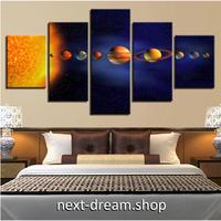 【お洒落な壁掛けアートパネル】 5点セット×30cm幅 宇宙 惑星 太陽 土星 ファブリックパネル インテリア ポスター m05126