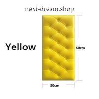 3D壁紙 30×60cm 4PCS キルティング 黄色 イエロー DIY リフォーム インテリア 部屋/リビング/家具にも 防水 防音 h04326