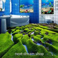 3D 壁紙 1ピース 1㎡ 床用 自然風景 苔 沼地 DIY リフォーム インテリア 部屋 寝室 防湿 防音 h03473