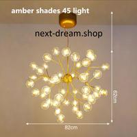 新品★ LED ペンダントライト 照明 ガラスボール電球×45 琥珀色 ツリーデザイン リビング キッチン 寝室 北欧モダン h01702