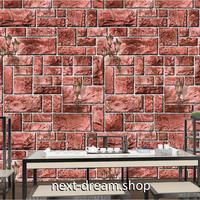 【壁紙】 モダンブロックレンガ RED 53cm×10m 高級ウォールペーパー 部屋 リビング キッチン 店 防水 DIY m03645