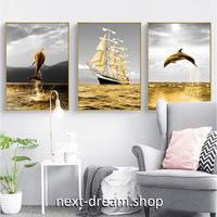 お洒落な壁掛けアートパネル3点セット (枠なし)/ 各21×30cm 金色 いるか 海 ポスター 絵画 ファブリックパネル m03285