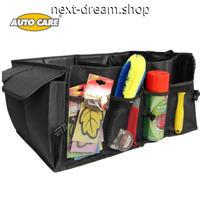 収納バッグ 車用品 トランク 自動車工具バッグ 黒 ブラック ストレージボックス   新品送料込 m00477
