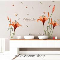 【ウォールステッカー】壁紙 DIY 部屋 装飾 寝室 リビング インテリア 120×175cm イラスト 百合の花 英語 ロゴ 名言 m02276