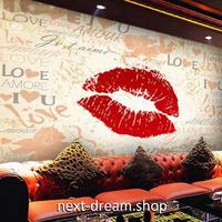 3D 壁紙 1ピース 1㎡ LOVE 唇 キスマーク ロゴ インテリア 部屋装飾 耐水 防湿 防音 h02944