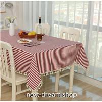 テーブルクロス 140×180cm 4人掛けテーブル用 赤白ストライプ柄+タッセル おしゃれな食卓 汚れや傷みの防止 m04233