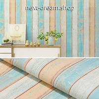 壁紙 60×500cm 木板 ストライプ 水色 ブルー DIY リフォーム インテリア 部屋 キッチン 家具にも 防水 防湿 h03759