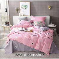【ベッドカバー3点セット】 ピンク フラワー柄 植物 ダブルサイズ用 掛け布団カバー・ボックスシーツ・枕カバー 寝具 お洒落 m03910