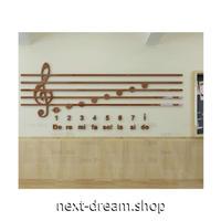 ☆インテリア3Dステッカー☆ 楽譜 ドレミ 音楽 ブラウン 145×350cm 壁用 アクリルシール 子供部屋 m05592