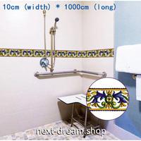 【ウォールステッカー】 壁紙 ウエストライン シール 10×1000cm メデューサ柄  DIY 寝室 リビング トイレ 洗面所 m02452