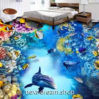 3D 壁紙 1ピース 1㎡ 床用 自然風景 海 珊瑚 DIY リフォーム インテリア 部屋 寝室 防湿 防音 h03437