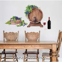 【ウォールステッカー】壁紙 DIY 部屋 装飾 寝室 リビング インテリア 50×70cm イラスト 酒樽 ワイン 葡萄 m02275