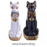 【オブジェ】 置物 エジプト 猫 2体セット 像 ヴィンテージ レトロ アンティーク 樹脂工芸 ギフト プレゼント m06020