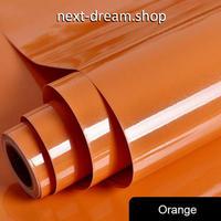 壁紙 60×500cm 無地 光沢 オレンジ 橙色 DIY リフォーム インテリア 部屋・キッチン・家具にも 耐油 防湿 防音 h03665