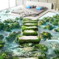 3D 壁紙 1ピース 1㎡ 床用 自然風景 霧の森 眺め DIY リフォーム インテリア 部屋 寝室 防湿 防音 h03543