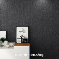 3D 壁紙 53×1000㎝ シンプル 無地 DIY 不織布 カビ対策 防湿 防水 吸音 インテリア 寝室 リビング h02099