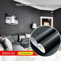壁紙 60×500cm 無地 ブラック 黒 DIY リフォーム インテリア 部屋 キッチン 家具にも 防水 防湿 h03752
