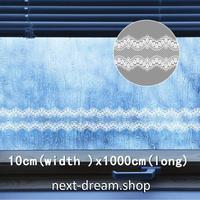 【ウォールステッカー】 壁紙 ウエストライン シール 10×1000cm レース 白 DIY 寝室 リビング インテリア トイレ m02442