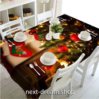 テーブルクロス 140×180cm 4人掛けテーブル用 クリスマス 冬 防水 おしゃれな食卓 汚れや傷みの防止 m04237
