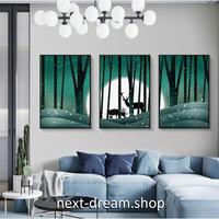 お洒落な壁掛けアートパネル3点セット (枠なし)/ 各21×30cm 雪の森 トナカイ 夜 ポスター 絵画 ファブリックパネル m03286
