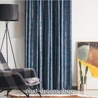 ☆ドレープカーテン☆ ラグジュアリーブルー W100cmxH250cm 高さ調節可能 フックタイプ 2枚セット ホテル m05786