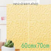【ウォールステッカー】 壁紙 シール 60×70cm アルファベット柄 黄色 イエロー  DIY 寝室 リビング トイレ 窓ガラス m02476