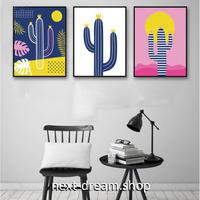 お洒落な壁掛けアートパネル 枠付き3点セット / 各15×20cm サボテン 植物 カラフル ポスター 絵画 ファブリックパネル m03391