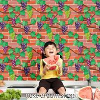 【ウォールステッカー】 3D 壁紙  45×1000cm レンガ ぶどう 外国デザイン DIY 寝室 リビング 子供部屋 インテリア m02416