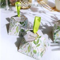 新品送料込  ギフトボックス 50個セット ダイヤモンド型 植物  バレンタイン お誕生日会 結婚式 ラッピング プレゼント  m01147