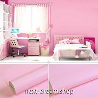 壁紙 45×1000cm 無地 ピンク 桃色 DIY リフォーム インテリア リビング・子供部屋・家具にも 防湿 防音 h03675