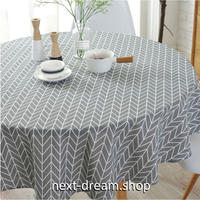 テーブルクロス 150cm 4人掛けテーブル用 ラウンド型 北欧デザイン おしゃれな食卓 汚れや傷みの防止 m04243