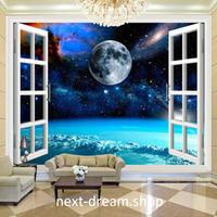 3D 壁紙 1ピース 1㎡ 自然風景 窓 宇宙 月 地球 幻想的 インテリア 装飾 寝室 リビング h02164