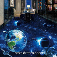 3D 壁紙 1ピース 1㎡ 床用 宇宙から見た地球 銀河 DIY リフォーム インテリア 部屋 寝室 防湿 防音 h03594