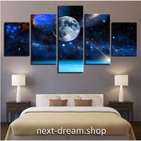 【お洒落な壁掛けアートパネル】 5点セット ムーン 月 地球 宇宙 星空 銀河 ファブリックパネル インテリア m04846