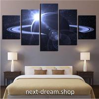【お洒落な壁掛けアートパネル】 小さめサイズ5点セット 惑星 土星 宇宙 ユニバース ファブリックパネル DIY インテリア m04907