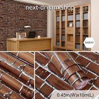 3D壁紙 45×1000cm レンガ 茶色 ダークブラウン DIY リフォーム インテリア 部屋 キッチン 寝室 防湿 防音 h03741