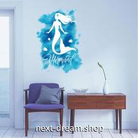 【ウォールステッカー】壁紙 DIY 部屋装飾 寝室 リビング インテリア 50×70cm マーメイド シルエット 人魚 m02234