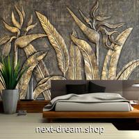 3D 壁紙 1ピース 1㎡ 木彫りデザイン 植物 DIY リフォーム インテリア 部屋 寝室 防湿 防音 h03171
