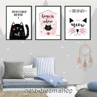 お洒落な壁掛けアートパネル 枠付き3点セット / 各15×20cm 猫 ロゴ 子供部屋 ポスター 絵画 ファブリックパネル m03388