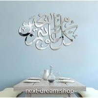 【ウォールステッカー】 インテリア アクリルミラー ラマダン イスラム文化 寝室 リビング アラビア語 外国 100×63cm m02102