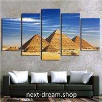 【お洒落な壁掛けアートパネル】 小さめサイズ5点セット 自然風景 エジプト ピラミッド 砂漠 ファブリックパネル DIY インテリア m04991