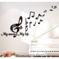 【ウォールステッカー】 3D 音符 音楽 My music My life ロゴ アクリル 80×45cm 張付簡単シールタイプ DIY m03555