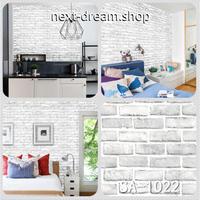 【ウォールステッカー】 3D 壁紙  45×1000cm 石レンガ ヨーロッパ レトロ DIY 寝室 リビング 子供部屋 インテリア m02407