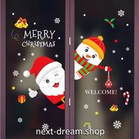 【ウォールステッカー】壁紙 DIY 部屋 装飾 寝室 リビング インテリア 45×60cm イラスト サンタ ロゴ m02260