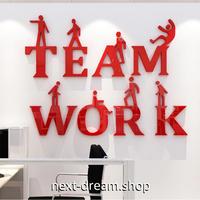 【ウォールステッカー】 立体アクリル 赤 企業 TEAM WORK ロゴ 80×59cm 張付簡単シールタイプ DIY m03580