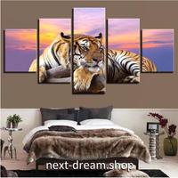 【お洒落な壁掛けアートパネル】 枠付き5点セット 虎 タイガー 夕暮れ ファブリックパネル インテリア m04650